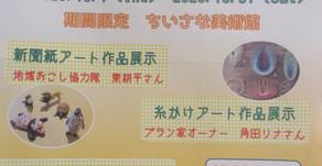 [2020年10月号] Nanashiro Art展