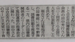 [2020年12月号] 前副館長 福吉里佳子さん 図書館功績の文部科学大臣表彰