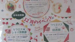 [2019/12月号]菊池市中央図書館12月イベント紹介