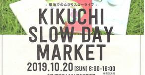 [2019/10月号]おすすめのイベント「KIKUCHI SLOW DAY MARKET」