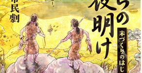 [2019/10月号]おすすめのイベント「第3回菊池市民劇」
