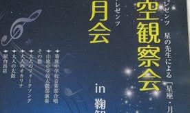 [2019/8月号]おすすめのイベント「星空観察会/観月会 in鞠智城」