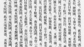 [2020年9月号] 熊本・菊池の歴史アラカルト
