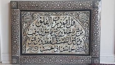 Mother of Pearl framed Calligraphy artwork
