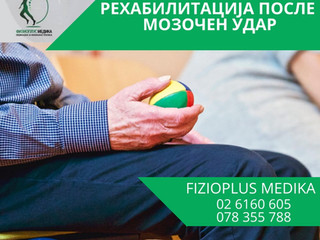 Rehabilitacija posle mozocen udar