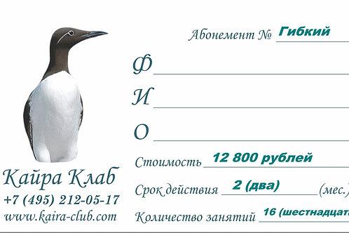 Абонемент ГИБКИЙ на 16 занятий(2 мес., возможность переносов, заморозка 14 дней)