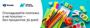 Рассрочка на абонементы детский бассейн Бутово, ЦАО