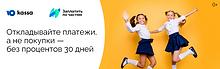 Баннер рассрочка на абонементы в детский бассейн Бутово Кайра Клаб