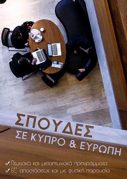 Poster-ΚΥΠΡΟΣ-.jpg