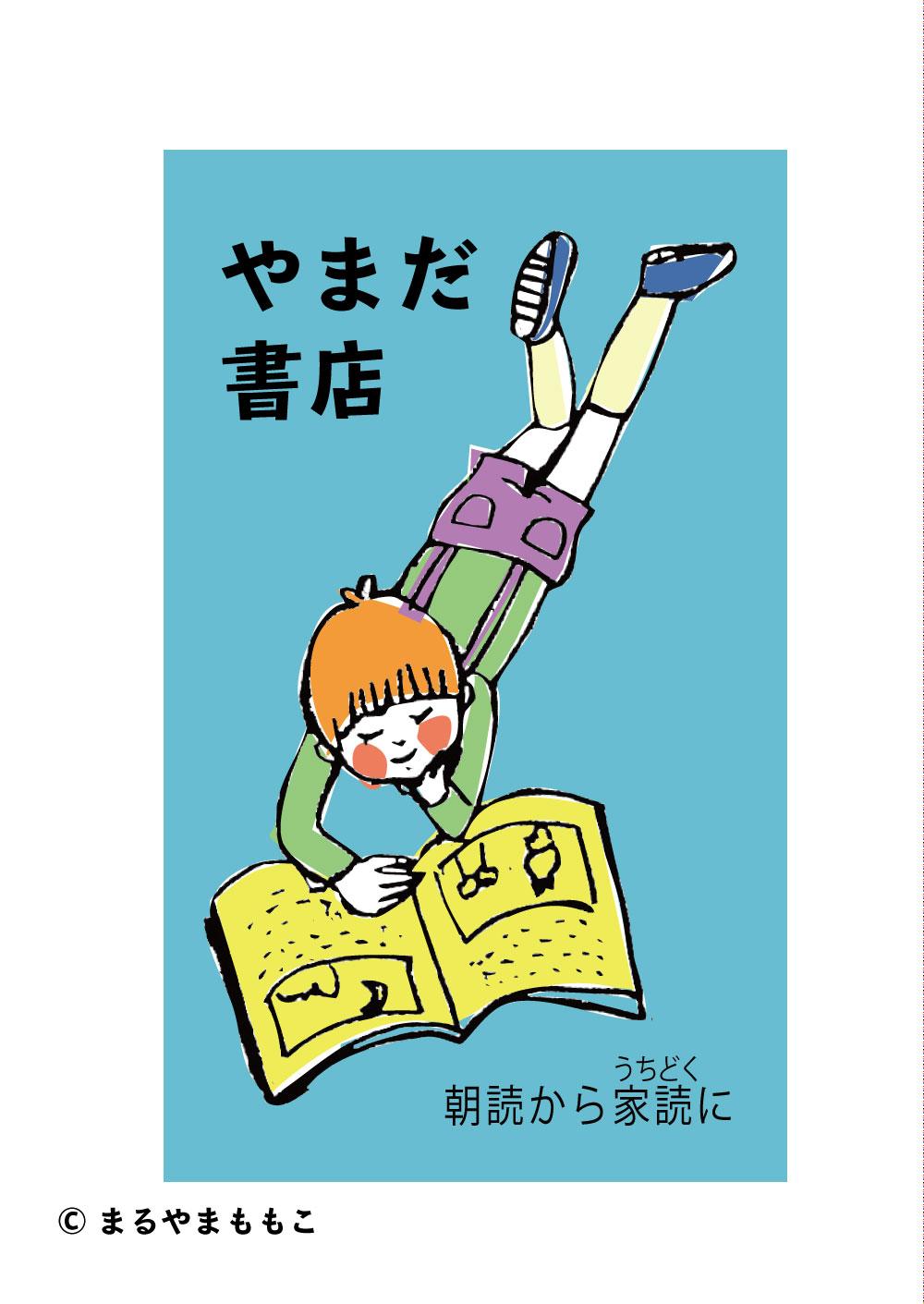 山田書店名刺2007B