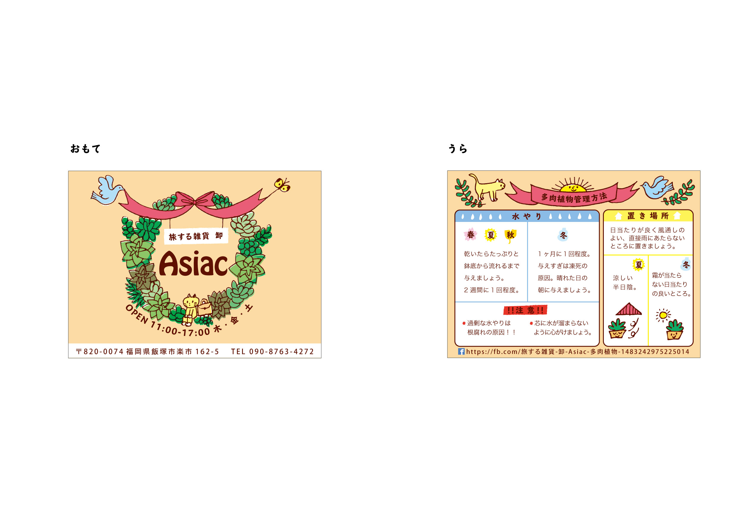 Asiacショップカード