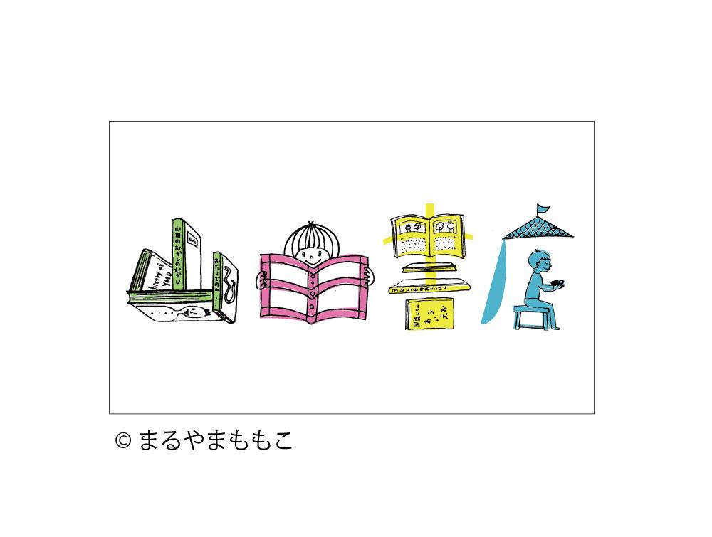 山田書店名刺2007