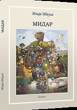 Store-Midar.png