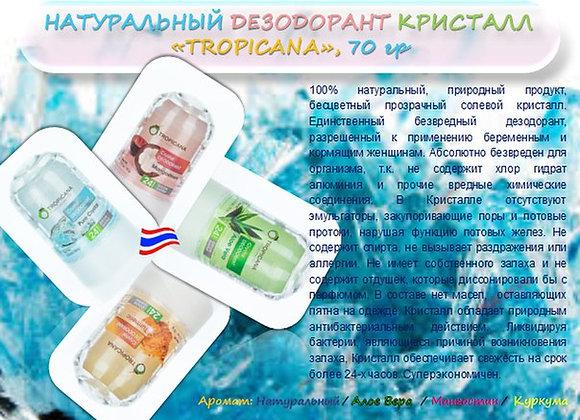 Дезодорант кристалл с алоэ вера Tropicana 70 гр
