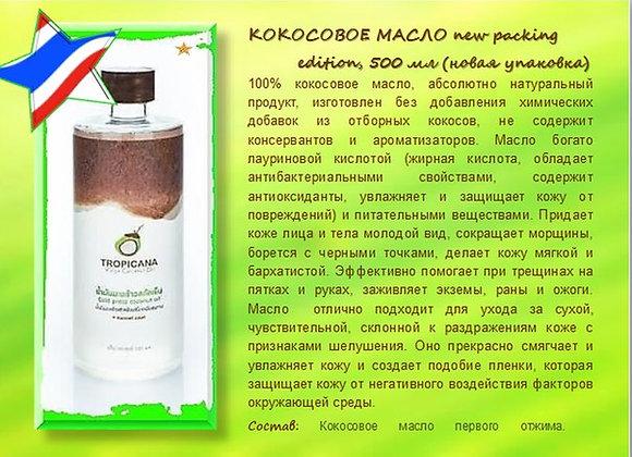 Кокосовое масло Tropicana 500 мл., нерафинированное