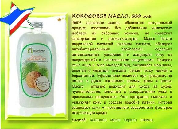 Кокосовое масло Tropicana 500 мл