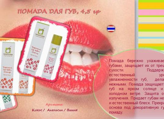 Гигиеническая помада для губ Тропикана 4.5 гр