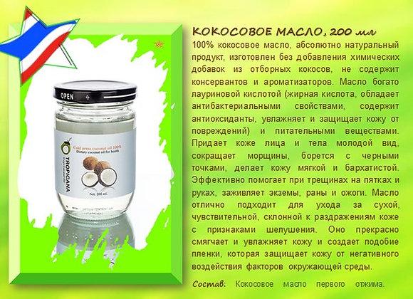 Кокосовое масло Tropicana 200 мл