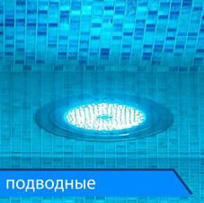 подводные.jpg