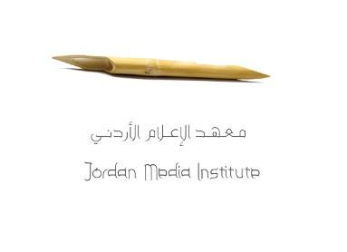 معهد الاعلام الأردني