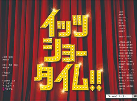 プレイガイド先行7月10日開始!