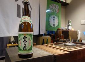 創業150年の老舗焼酎蔵が造る芋焼酎「白金乃露」が問う、酒文化を後世に伝えるために必要なこと
