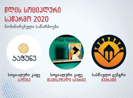 """""""წლის სოციალური საწარმო 2020"""" ნომინირებული კანდიდატები"""