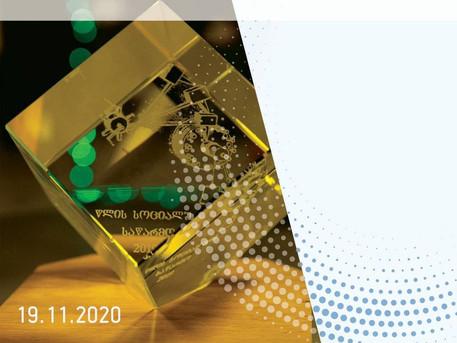 """ნომინაცია """"წლის სოციალური საწარმო 2020"""" გამოცხადდა!"""