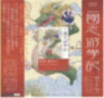 游學記広告.jpg