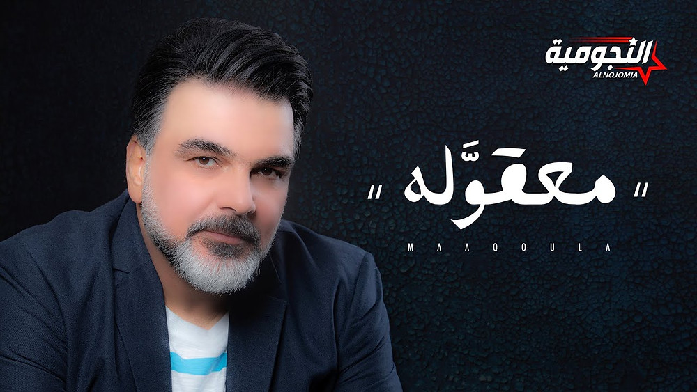 Arte de divulgação do single Maaqoula, do cantor iraquiano Ali Saber | Divulgação
