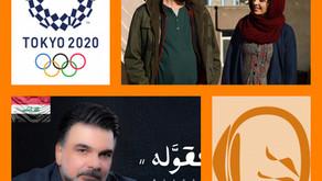 NERVOS em Série – Parada Cultural das Nações #10 | Irã + Iraque