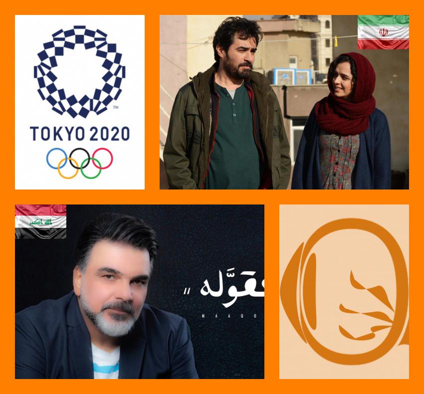 NERVOS em Série – Parada Cultural das Nações #10 | Irã + Iraque: o filme iraniano O Apartamento (2016), de Asghar Farhadi; e o cantor iraquiano Ali Saber | Fotos: Divulgação