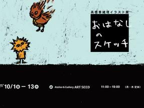 展示のお知らせ EXHIBITION at CHIBA