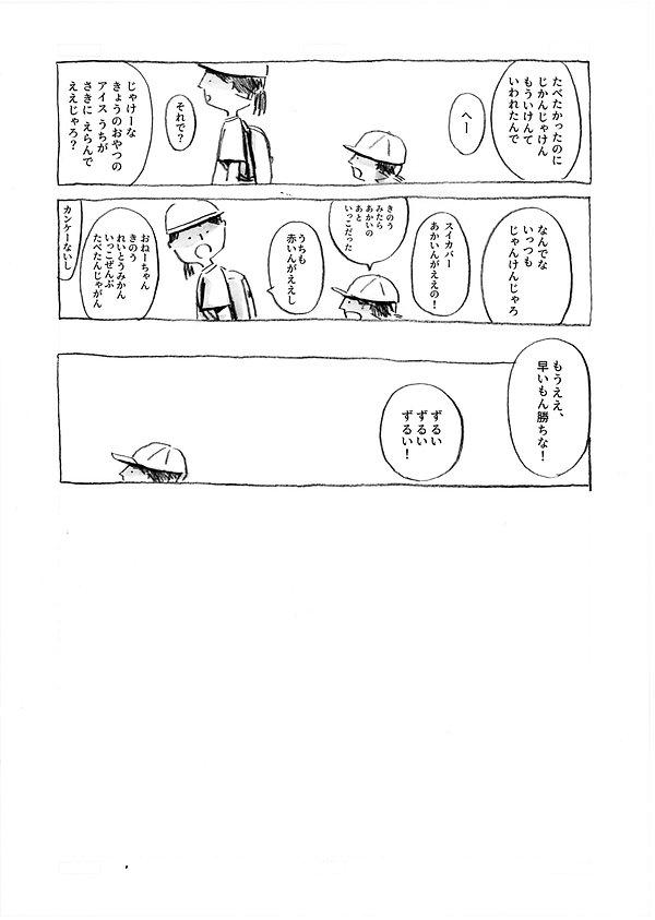 uminohi_03.jpg