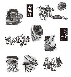 食堂花6周年記念レシピ新聞用イラスト2