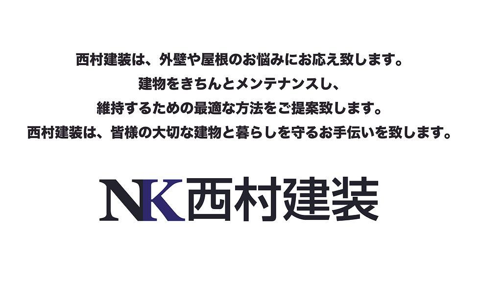 NKホームページ4.jpg