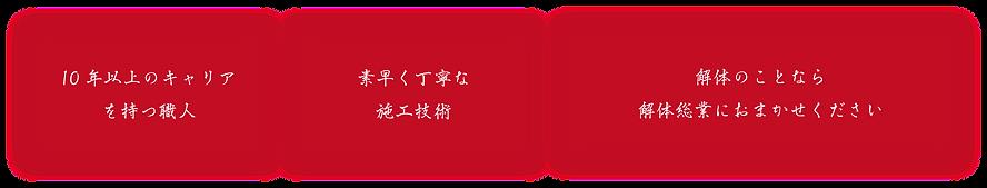 香川県 解体 解体総業