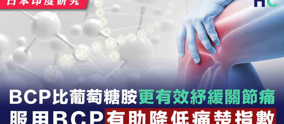 【日本印度研究】服用BCP有助降低痛楚指數 比葡萄糖胺更有效紓緩關節痛