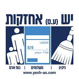 לוגו-סופי2