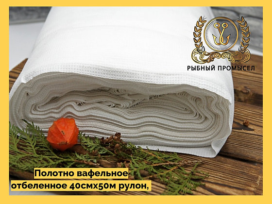 Вафельное полотенце в рулоне