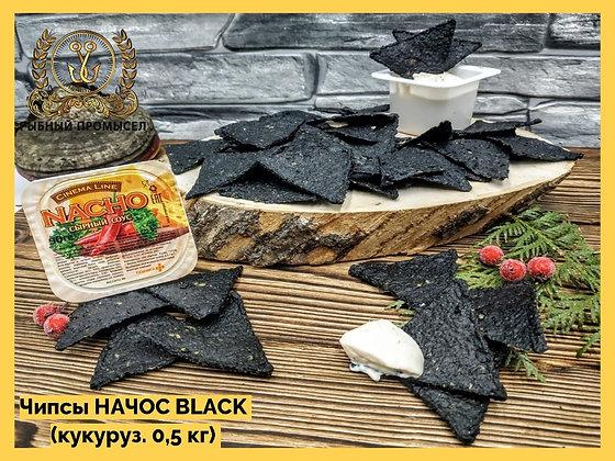 Чипсы-начос черные с морской солью