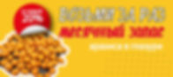 АКЦИЯ 20% арахис в глазури
