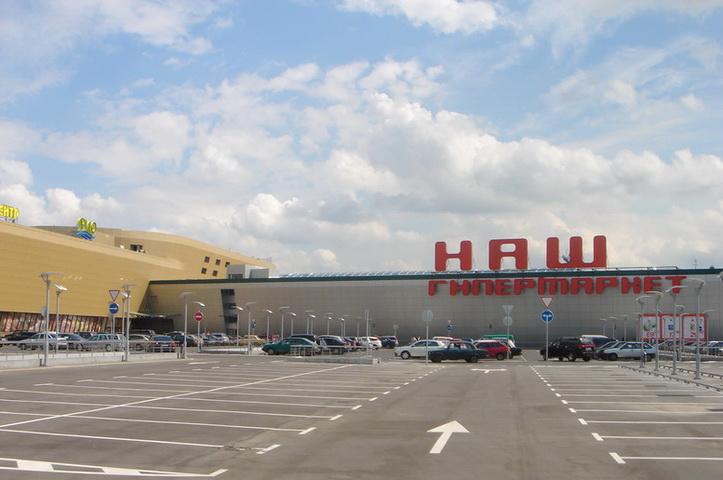 Гипермаркет НАШ, Москва