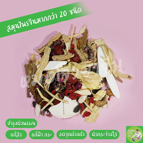 ยาสมุนไพรจีนบำรุงผิวพรรณ-รักษาสิว-ฝ้า-กระ-จุดด่างดํา 【 3-7 ห่อ 】