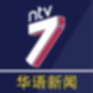 LOGO_NTV 7 MANDARIN NEWS.png