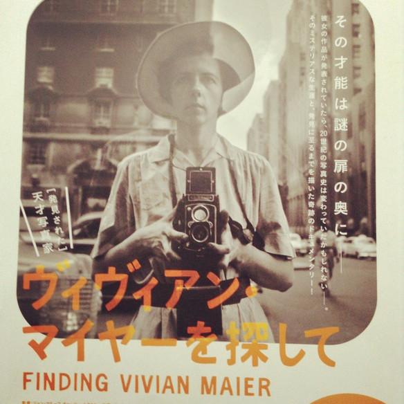 映画「ヴィヴィアン・マイヤーを探して」