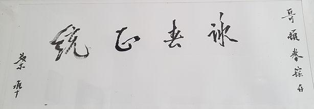 Grandmaster Ip Chun Calligraphy