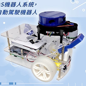20181201_ros 機器人rose基礎研習課程_2018_6堂套票課v.j