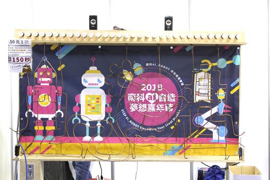 20180616 南科嘉年華