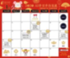 2020-1月課表_1.jpg